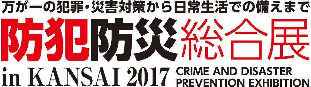 防犯防災総合展2017