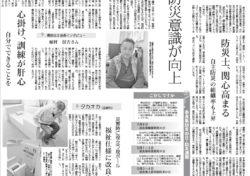 奈良新聞記事 防災特集 2016