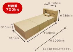 楽々ベッド ベッド寸法