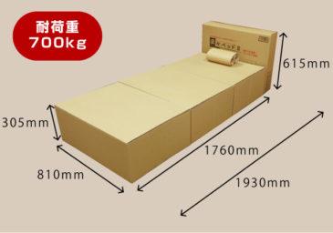 楽々ベッドII ベッド寸法