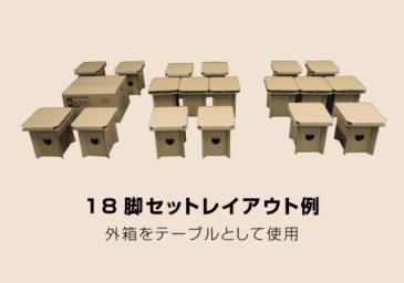 楽々チェアー 18脚セットレイアウト例
