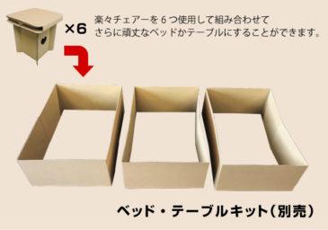 楽々チェアー ベッド・テーブルキット(別売)