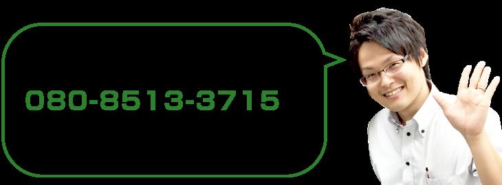 メールフォームもしくは 080-8513-3715 までお問合せくださいませ!