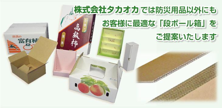 株式会社タカオカでは防災用品以外にも お客様に最適な「段ボール箱」を ご提案します